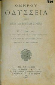 Αναγνωστικά – Αλφαβητάρια (2/212)