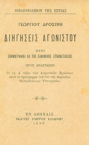 Αναγνωστικά – Αλφαβητάρια (1/179)