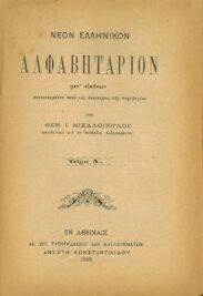 Αναγνωστικά – Αλφαβητάρια (5/212)