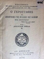 Αναγνωστικά – Αλφαβητάρια (2/179)