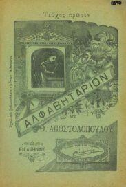 Αναγνωστικά – Αλφαβητάρια (3/179)