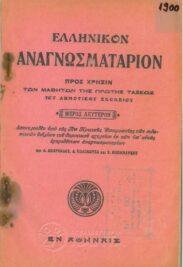 Αναγνωστικά – Αλφαβητάρια (5/179)
