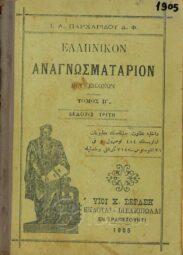 Αναγνωστικά – Αλφαβητάρια (6/179)