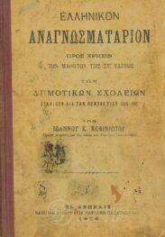 Αναγνωστικά – Αλφαβητάρια (7/179)