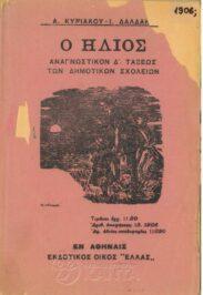Αναγνωστικά – Αλφαβητάρια (8/179)