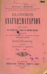 Αναγνωστικά – Αλφαβητάρια (9/179)