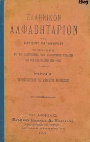 Αναγνωστικά – Αλφαβητάρια (10/179)