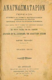 Αναγνωστικά – Αλφαβητάρια (11/179)