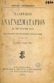 Αναγνωστικά – Αλφαβητάρια (12/179)