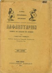 Αναγνωστικά – Αλφαβητάρια (13/179)