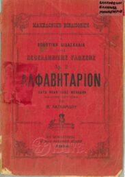 Αναγνωστικά – Αλφαβητάρια (14/179)