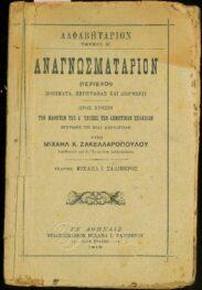 Αναγνωστικά – Αλφαβητάρια (21/212)