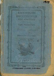 Αναγνωστικά – Αλφαβητάρια (15/179)