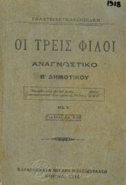 Αναγνωστικά – Αλφαβητάρια (16/179)