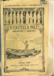 Αναγνωστικά – Αλφαβητάρια (17/179)