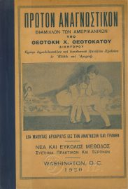 Αναγνωστικά – Αλφαβητάρια (18/179)