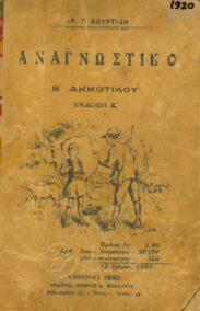 Αναγνωστικά – Αλφαβητάρια (19/179)