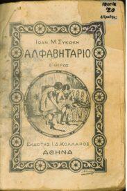 Αναγνωστικά – Αλφαβητάρια (21/179)
