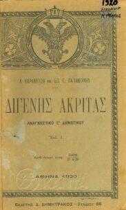 Αναγνωστικά – Αλφαβητάρια (23/179)