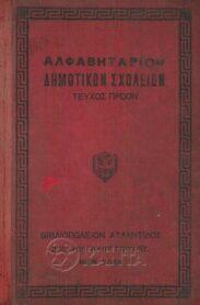 Αναγνωστικά – Αλφαβητάρια (31/212)