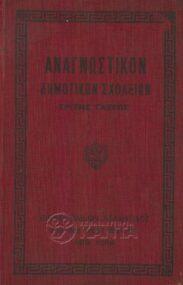 Αναγνωστικά – Αλφαβητάρια (32/212)