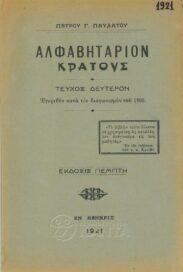 Αναγνωστικά – Αλφαβητάρια (24/179)