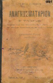 Αναγνωστικά – Αλφαβητάρια (25/179)