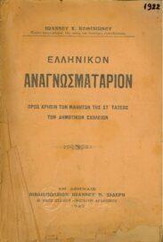 Αναγνωστικά – Αλφαβητάρια (26/179)