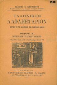 Αναγνωστικά – Αλφαβητάρια (27/179)