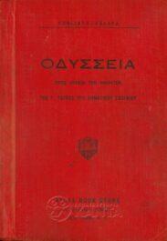 Αναγνωστικά – Αλφαβητάρια (30/179)