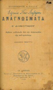 Αναγνωστικά – Αλφαβητάρια (31/179)