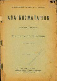 Αναγνωστικά – Αλφαβητάρια (33/179)
