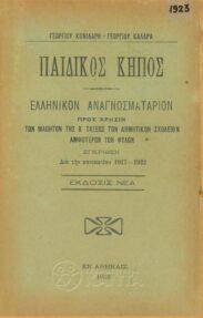 Αναγνωστικά – Αλφαβητάρια (34/179)