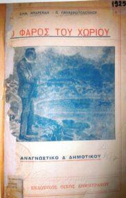 Αναγνωστικά – Αλφαβητάρια (35/179)