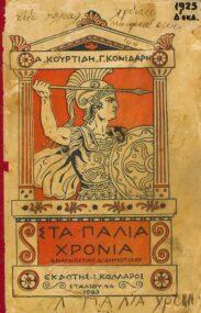Αναγνωστικά – Αλφαβητάρια (37/179)