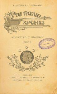 Αναγνωστικά – Αλφαβητάρια (39/179)