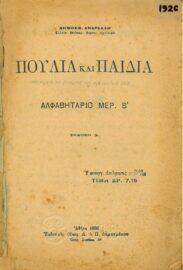 Αναγνωστικά – Αλφαβητάρια (40/179)