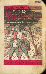 Αναγνωστικά – Αλφαβητάρια (41/179)
