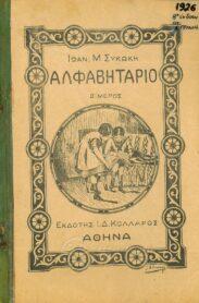 Αναγνωστικά – Αλφαβητάρια (43/179)