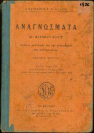 Αναγνωστικά – Αλφαβητάρια (54/212)