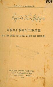 Αναγνωστικά – Αλφαβητάρια (45/179)