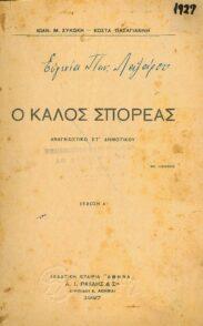 Αναγνωστικά – Αλφαβητάρια (47/179)