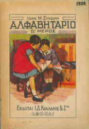 Αναγνωστικά – Αλφαβητάρια (48/179)