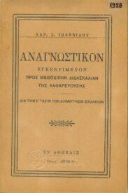Αναγνωστικά – Αλφαβητάρια (49/179)