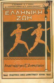 Αναγνωστικά – Αλφαβητάρια (51/179)