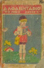 Αναγνωστικά – Αλφαβητάρια (56/179)