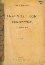 Αναγνωστικά – Αλφαβητάρια (57/179)
