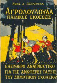 Αναγνωστικά – Αλφαβητάρια (58/179)