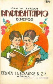 Αναγνωστικά – Αλφαβητάρια (59/179)
