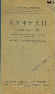 Αναγνωστικά – Αλφαβητάρια (60/179)